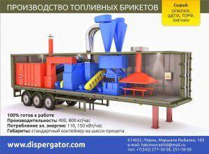 завод-контейнер по производству топливных брикетов